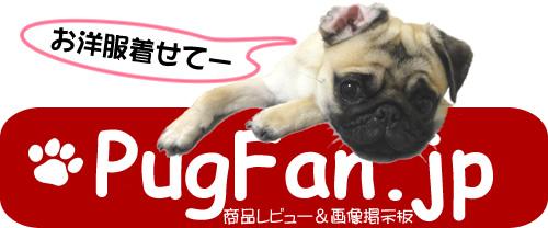 パグ画像掲示板|パグファン.jp